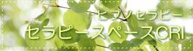 CRIヒプノセラピーホームページ